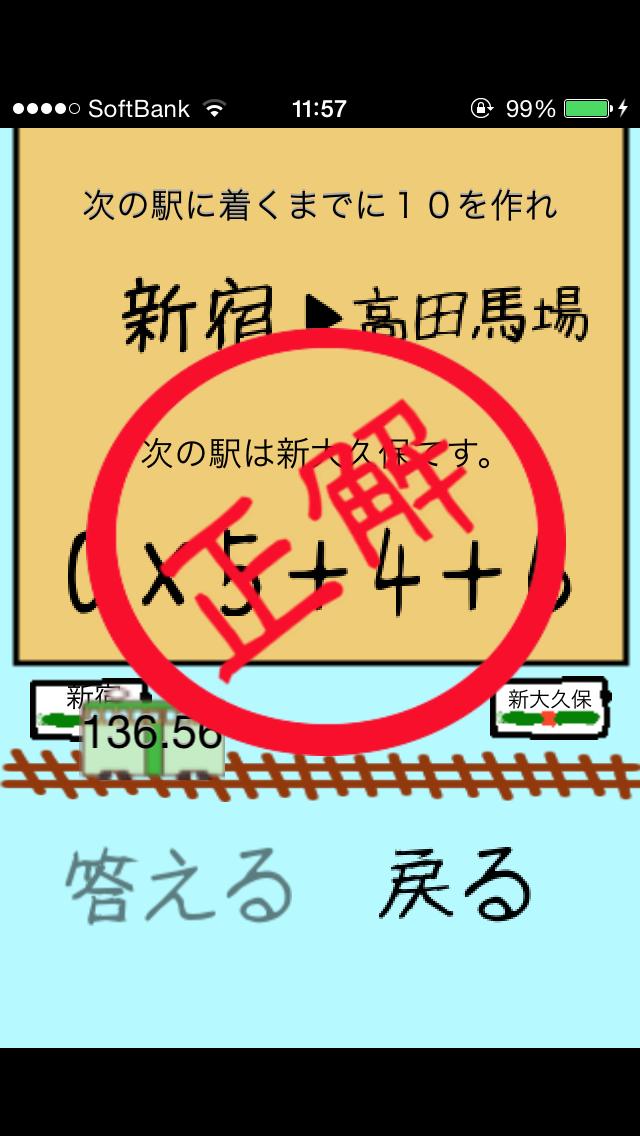 電車算数 3