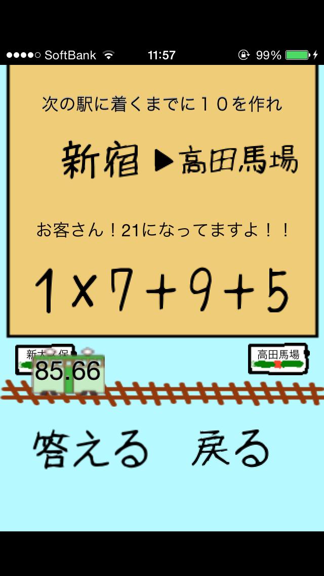 電車算数 4