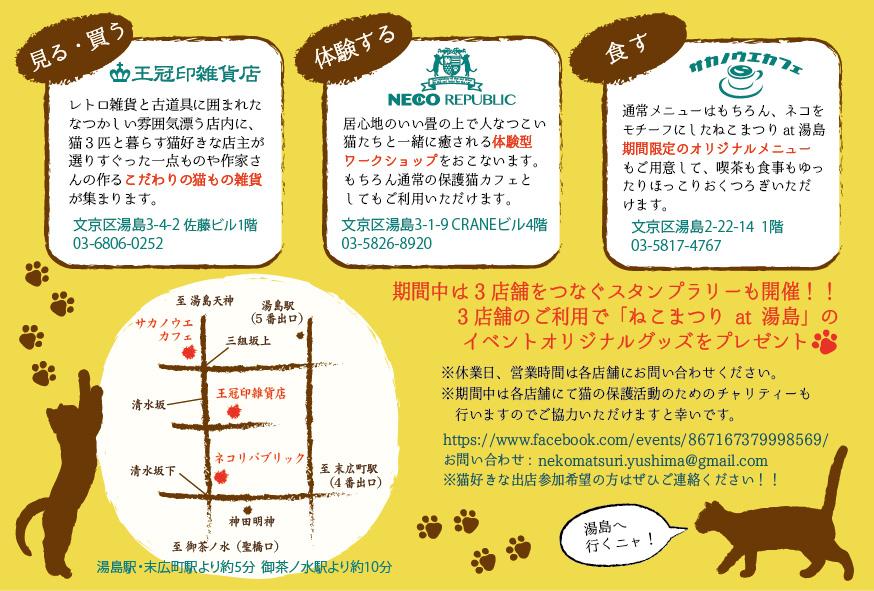 nekomatsuri_ura2.jpg