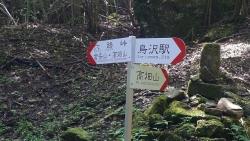 20150905倉岳山7
