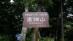 20150905倉岳山8
