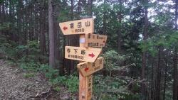 20150905倉岳山13