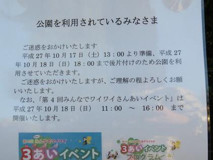 二太2015/10/14-5