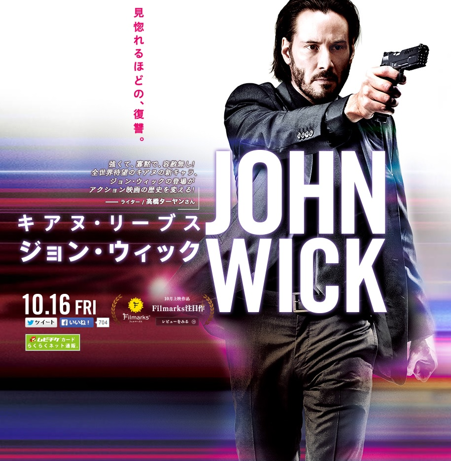 ジョン・ウィック151007