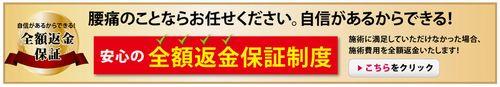福岡県福岡市脊柱管狭窄症を手術しないで治す名医病院整形外科手術をしない治療法