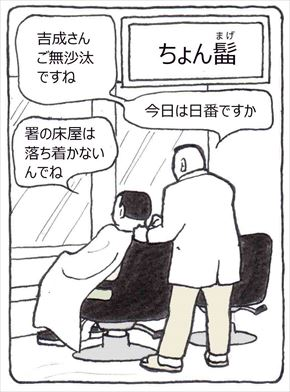 ちょん髷①
