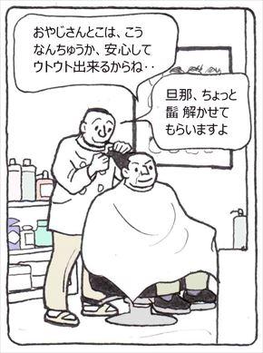 ちょん髷②