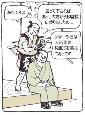 ちょん髷③