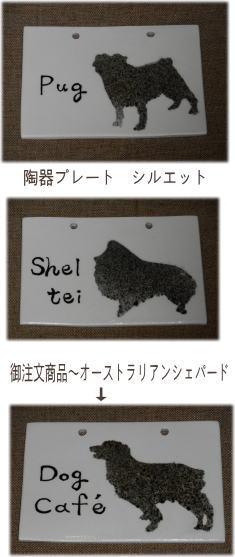陶器プレート~シルエット