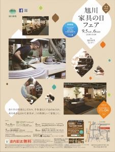 15_家具_15段_B03-01小