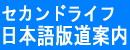 セカンドライフ日本語版道案内