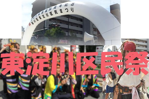 東淀川区民祭