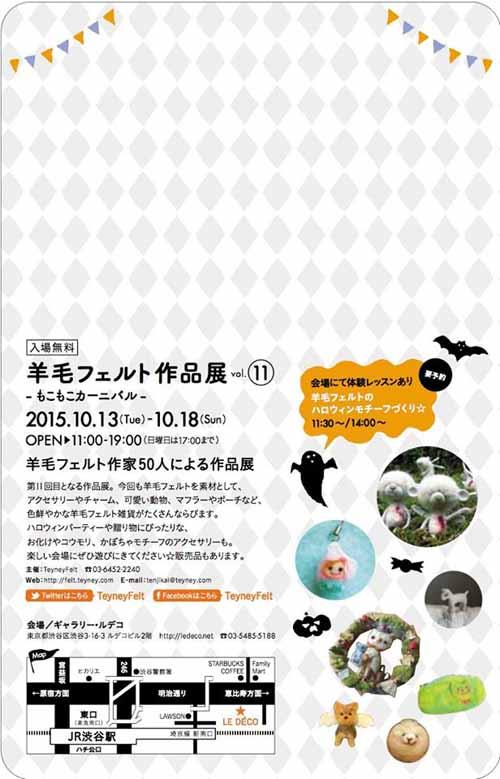 羊毛フェルト作品展vol11-2