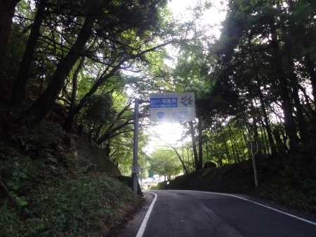 026約400mの県境の峠を越えて福島県白河市にイン