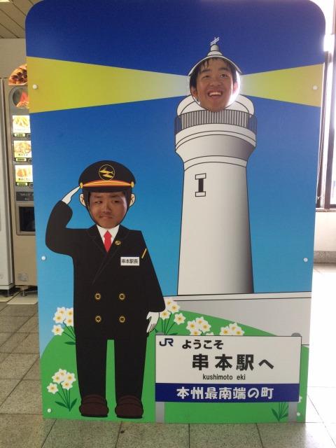 s_ようこそ串本駅へb