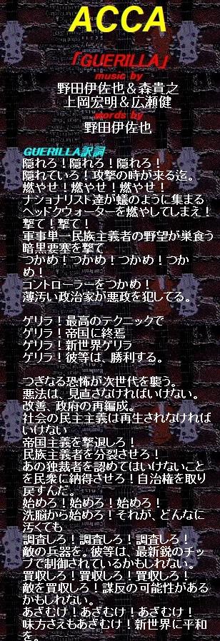 JR放火魔の背徳音楽歌詞