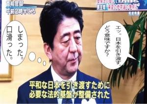 日本を引き渡す?