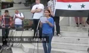 シリア人女性が「難民」の欺瞞を告発