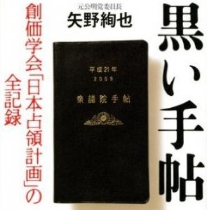 創価学会日本占領計画