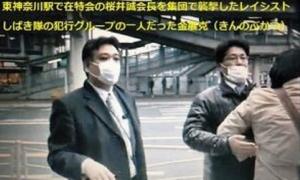 マスクで顔を隠しているが金展克が櫻井誠を集団で