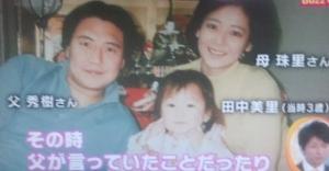 ブスドル田中美里の両親