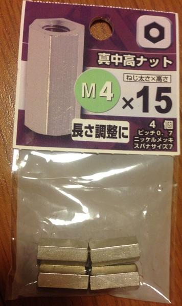 4mm高ナット
