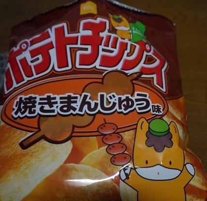 ポテトチップス 焼きまんじゅう味