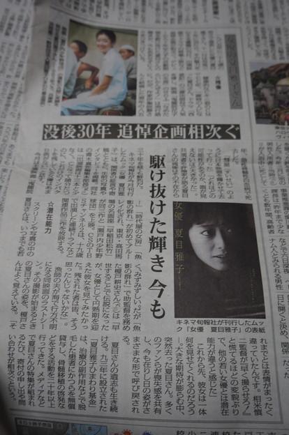 民報記事その3