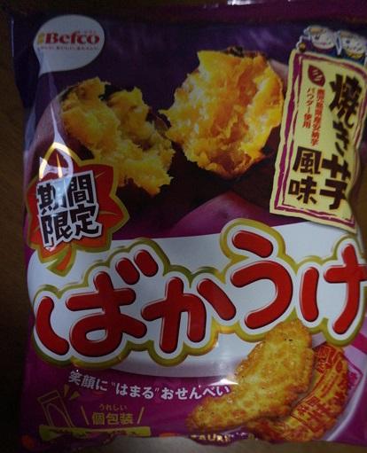 ばかうけ 焼き芋風味