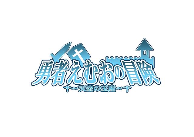 勇者えむおの冒険ロゴ640