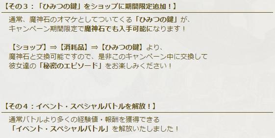 イベント2_20150821