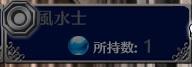 風水オーブ_20150826