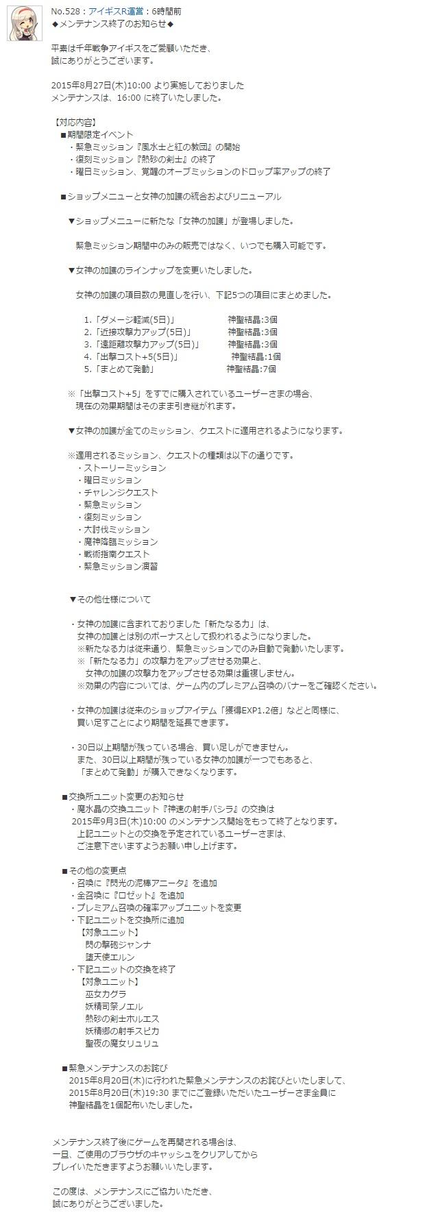 メンテ内容_20150827