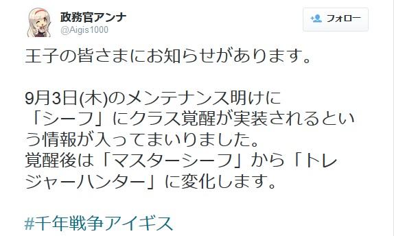 シーフ覚醒_20150901