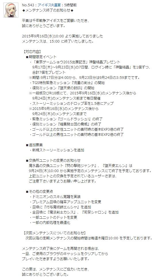メンテ内容_20150916