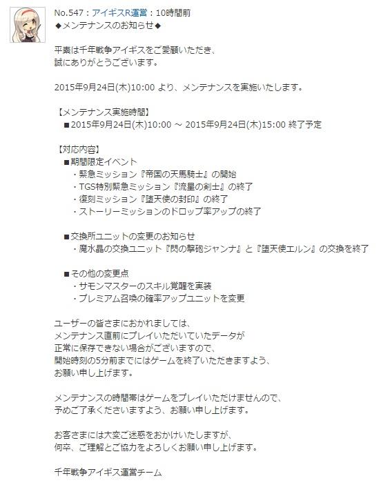 メンテ内容_20150923