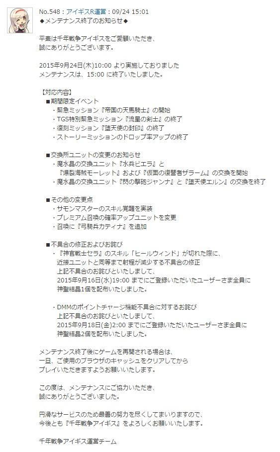 メンテ内容_20150926