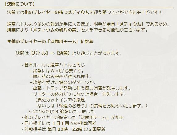 決闘について_20150929