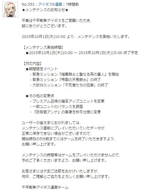 メンテ内容_20150930