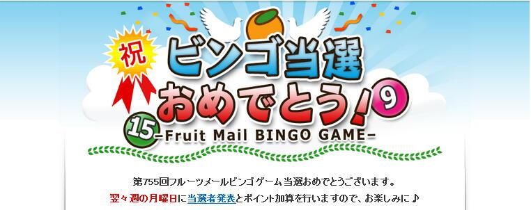 frt-bingo-20150825c.jpg