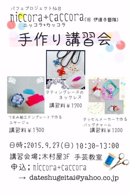 20150927木村屋WS