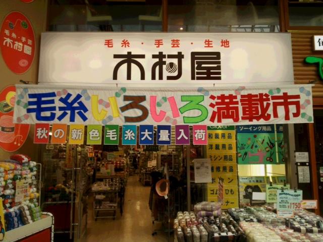 kimuraya1.jpeg