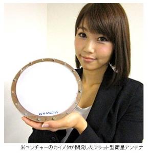 Kymeta_Sharp_Tennna-Anntena_product_image.jpg