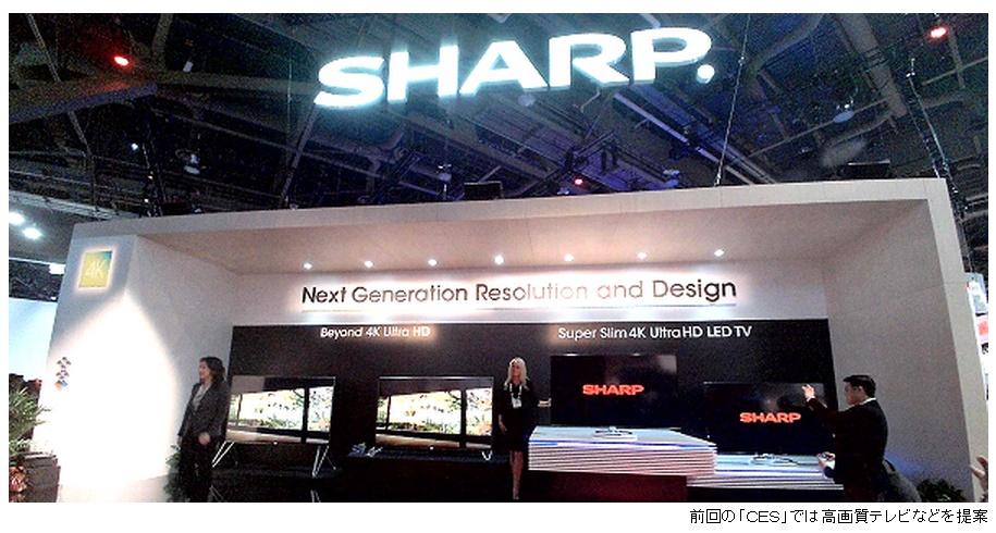 Sharp_CES_2014_image.jpg