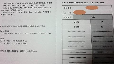 特定試験結果S