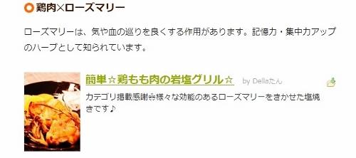 0826 クックパッドニュース掲載 簡単☆鶏もも肉の岩塩グリル☆ (500x222)