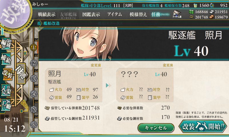 KanColle-150821-15120247.png
