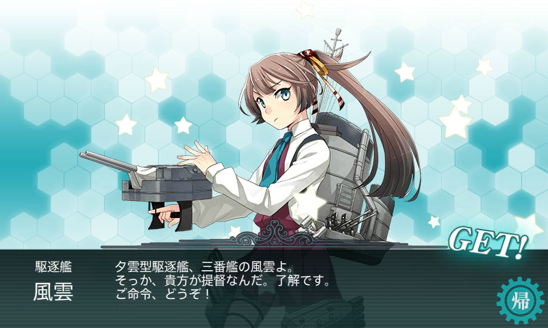 KanColle-150821-20493011.png
