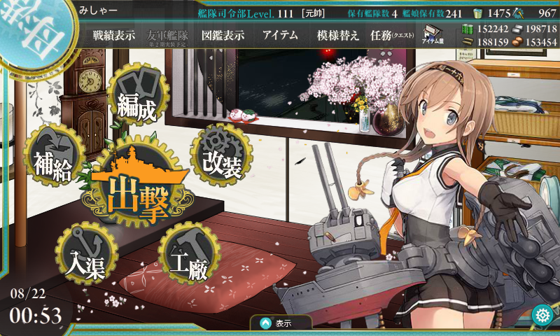 KanColle-150822-00533663.png