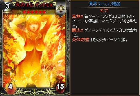 火のエレメンタルEX